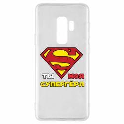 Чехол для Samsung S9+ Ты моя супергерл