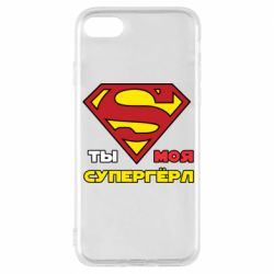 Чехол для iPhone 8 Ты моя супергерл