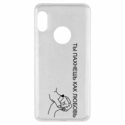 Чехол для Xiaomi Redmi Note 5 Ты пахнешь как любовь