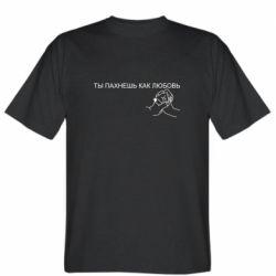 Чоловіча футболка Ты пахнешь как любовь
