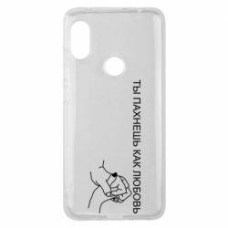 Чехол для Xiaomi Redmi Note 6 Pro Ты пахнешь как любовь
