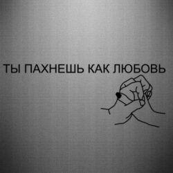Наклейка Ты пахнешь как любовь
