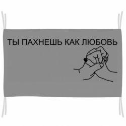 Прапор Ты пахнешь как любовь