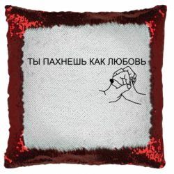 Подушка-хамелеон Ты пахнешь как любовь