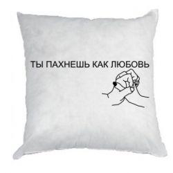 Подушка Ты пахнешь как любовь