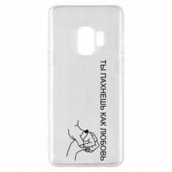 Чохол для Samsung S9 Ты пахнешь как любовь