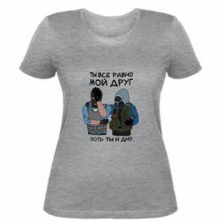 Женская футболка Ты все равно мой друг хоть ты и дно