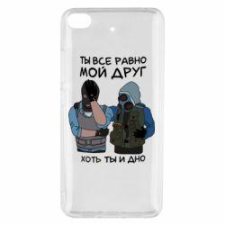 Чехол для Xiaomi Mi 5s Ты все равно мой друг хоть ты и дно