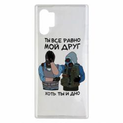 Чехол для Samsung Note 10 Plus Ты все равно мой друг хоть ты и дно