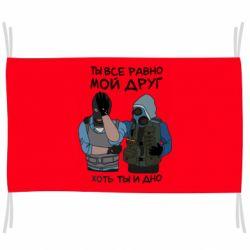 Флаг Ты все равно мой друг хоть ты и дно