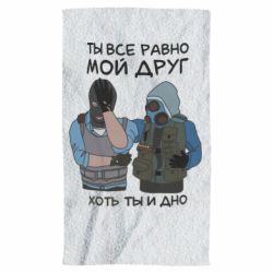 Полотенце Ты все равно мой друг хоть ты и дно