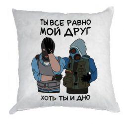 Подушка Ты все равно мой друг хоть ты и дно