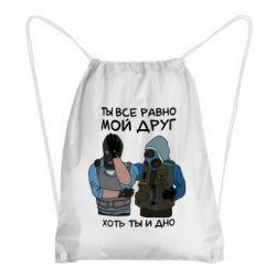 Рюкзак-мешок Ты все равно мой друг хоть ты и дно