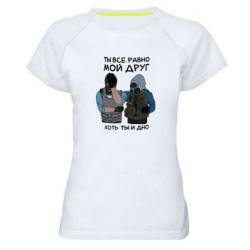 Женская спортивная футболка Ты все равно мой друг хоть ты и дно