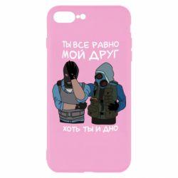 Чехол для iPhone 7 Plus Ты все равно мой друг хоть ты и дно