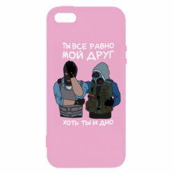 Чехол для iPhone5/5S/SE Ты все равно мой друг хоть ты и дно