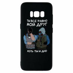 Чехол для Samsung S8 Ты все равно мой друг хоть ты и дно