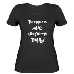 Жіноча футболка Ти кажеш мені якусь дичину