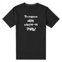 Чоловіча стрейчева футболка Ти кажеш мені якусь дичину