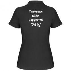 Жіноча футболка поло Ти кажеш мені якусь дичину
