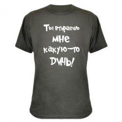 Камуфляжна футболка Ти кажеш мені якусь дичину