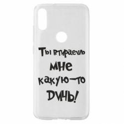Чохол для Xiaomi Mi Play Ти кажеш мені якусь дичину