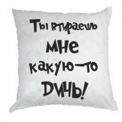 Подушка Ти кажеш мені якусь дичину