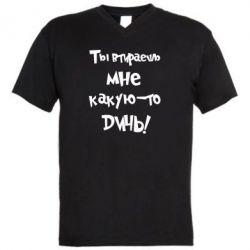 Чоловіча футболка з V-подібним вирізом Ти кажеш мені якусь дичину