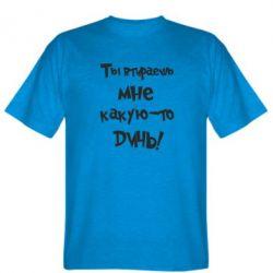 Чоловіча футболка Ти кажеш мені якусь дичину