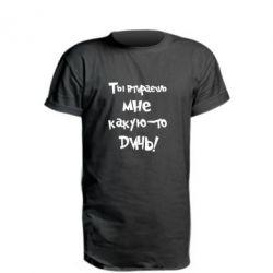 Подовжена футболка Ти кажеш мені якусь дичину