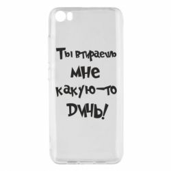 Чохол для Xiaomi Mi5/Mi5 Pro Ти кажеш мені якусь дичину