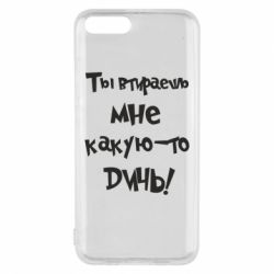 Чохол для Xiaomi Mi6 Ти кажеш мені якусь дичину