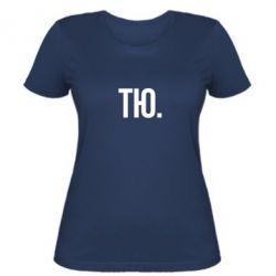 Жіноча футболка Тю