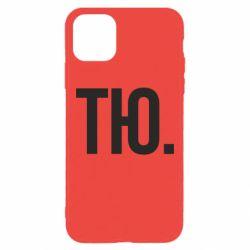 Чохол для iPhone 11 Pro Max Тю