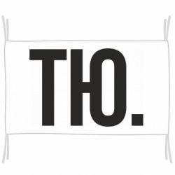 Прапор Тю