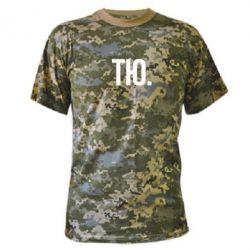 Камуфляжна футболка Тю
