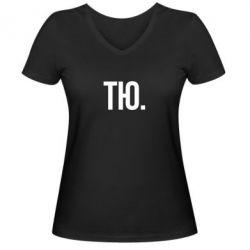 Жіноча футболка з V-подібним вирізом Тю