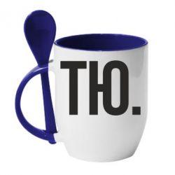 Кружка з керамічною ложкою Тю