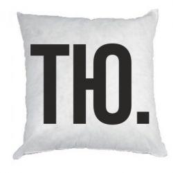 Подушка Тю