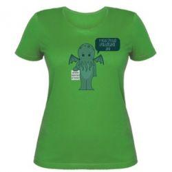 Женская футболка У меня труднопроизносимое имя - FatLine