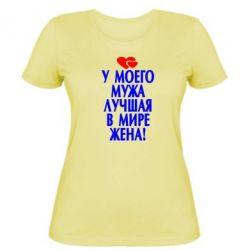 Женская футболка У моего мужа лучшая в мире жена! - FatLine