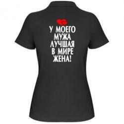 Женская футболка поло У моего мужа лучшая в мире жена! - FatLine