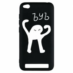 Чехол для Xiaomi Redmi 5A ЪУЪ СЪУКА