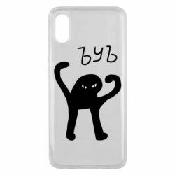 Чехол для Xiaomi Mi8 Pro ЪУЪ СЪУКА
