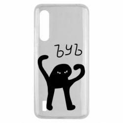 Чехол для Xiaomi Mi9 Lite ЪУЪ СЪУКА