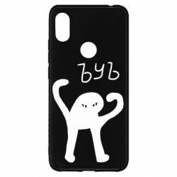 Чехол для Xiaomi Redmi S2 ЪУЪ СЪУКА