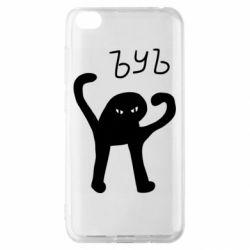 Чехол для Xiaomi Redmi Go ЪУЪ СЪУКА