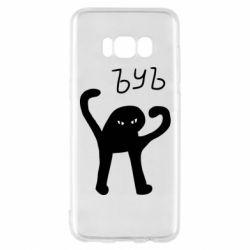 Чохол для Samsung S8 ЪУЪ СЪУКА