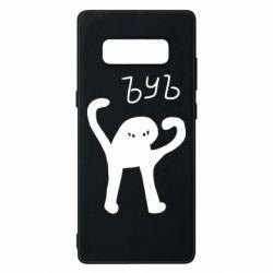 Чохол для Samsung Note 8 ЪУЪ СЪУКА
