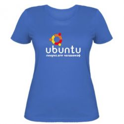 Женская футболка Ubuntu для человеков - FatLine